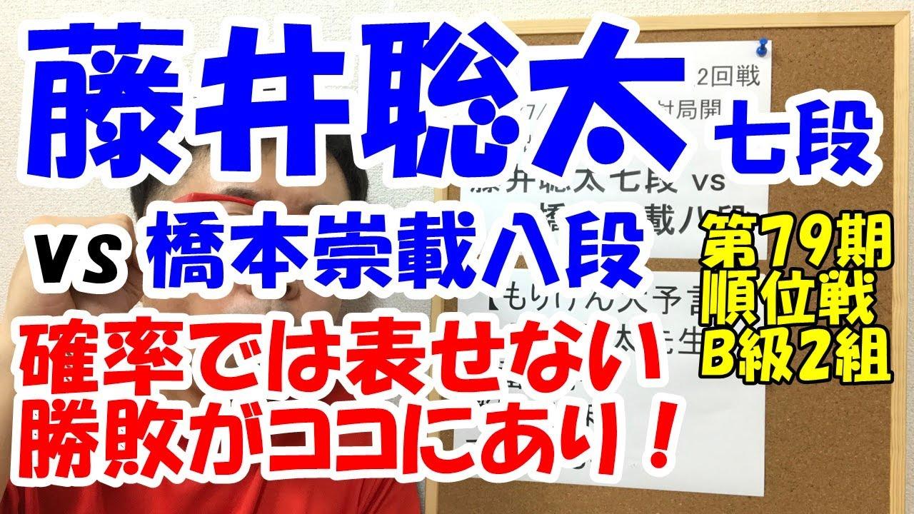 (将棋:順位戦)藤井聡太七段vs橋本崇載八段【最後の橋本八段の上座&確率では勝敗がココにあり!】