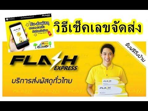 ศรีกรุงโบรคเกอร์ โค้ชนที สอนวิธีเช็คการจัดส่ง #แฟลชเอ๊กซ์เพรส  #Flash #express 17.1.2562