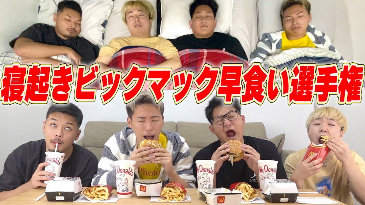 【新競技】寝起きビックマック早食い選手権!!負けたら1週間マック生活!!