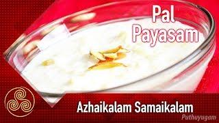 Classic Pal Payasam Recipe (Milk Pudding)  | Azhaikalam Samaikalam