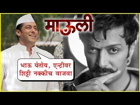 Mauli | Salman Khan Appreciates Riteish Deshmukh's Marathi Act | Riteish Deshmukh Mp3