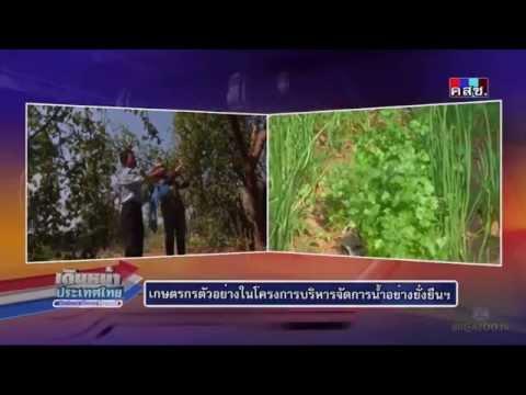 Ch.7 : เดินหน้าประเทศไทย : เกษตรกรตัวอย่างในโครงการบริหารจัดการน้ำอย่างยั่งยืนฯ 3/1/2558