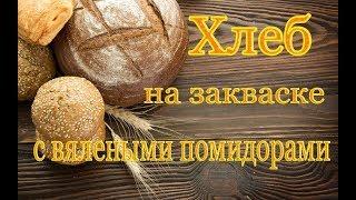 Очень вкусный хлеб с вялеными помидорами