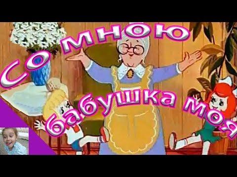 """СУПЕР СТИХ ДЛЯ БАБУШКИ!!! """"Со мною бабушка моя"""". Стих про бабушку"""