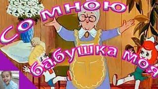 """ОЧЕНЬ ПРИКОЛЬНЫЙ СМЕШНОЙ СТИХ ПРО БАБУШКУ!!! """"Со мною бабушка моя"""". Смешные дети!!!"""