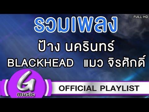 รวมเพลงเพราะ BLACKHEAD : แมว จิรศักดิ์ : ป้าง นครินทร์ [G:Music Playlist ฟังเพลงต่อเนื่อง]