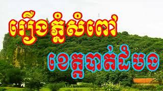 រឿងភ្នំសំពៅ ខេត្តបាត់ដំបង, Khmer Historical Place.khmer Funny.khmer ald song.khmer Movie