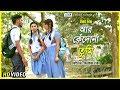 R Kedona Tumi   Ripon   Nilima   Tasnim   Nazmul Evan   Bangla New Musical Short Film   2018