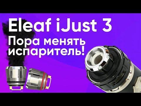 Как поменять испаритель в Eleaf Ijust 3