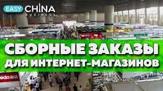 видео Почему возможна бесплатная доставка из Китая?