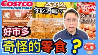 好市多 奇怪的零食 你吃過了嗎? 韓國 Crown西班牙點心棒/健康時刻  健司 脆雙菇/ 科克蘭 杏仁脆餅 / Galil  熟烤去殼甘栗 【凱爸與小凱】