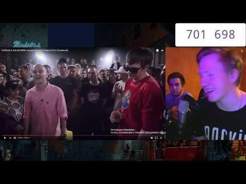 Даня Кашин D.K. Inc. СМОТРИТ ВЕРСУС ОКСИМИРОНА И ГНОЙНОГО ПОЛНАЯ ВЕРСИЯ - Видео с YouTube на компьютер, мобильный, android, ios