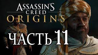 Assassin's Creed Origins ЧАСТЬ 11 ПРОХОЖДЕНИЕ.