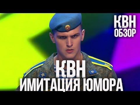 Обзор четвертьфиналов КВН.