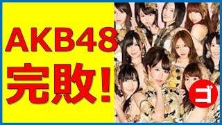 AKB48、365日の紙飛行機のPV動画やカラオケが大人気で、2017はオールナイトニッポンやshowroomで神回連発しています。 若手では、佐藤すみれ・谷真理佳・高木由 ...