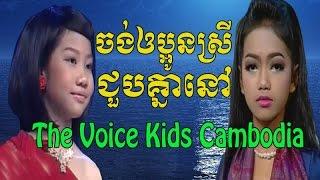 ចង ឲប អ នស រ អ ក ស វណ ណ រ ន ង ល ន ស ម ជ បគ ន ន the voice kids cambodia khmer song