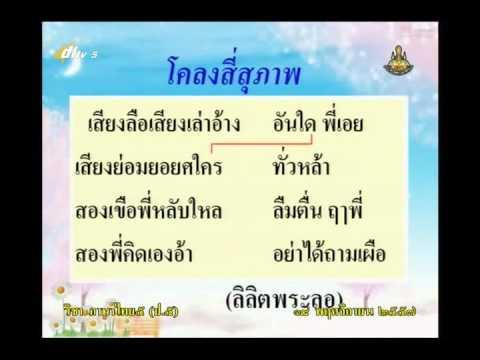 012B+5181157+ท+โคลงสี่สุภาพ+thaip5+dl57t2
