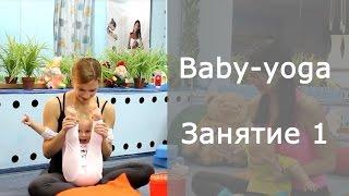 Детская йога (baby yoga) - занятие 1