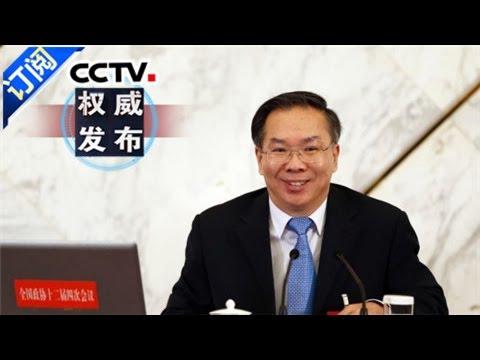 全國政協十二屆四次會議在人民大會堂舉行新聞發布會