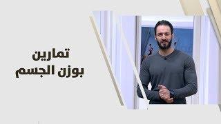 ناصر الشيخ - تمارين بوزن الجسم