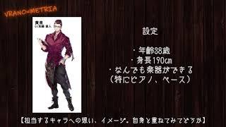 【ZRラジオ】VRANO=METRIA【第12回ゲスト:蠍座キャスト】