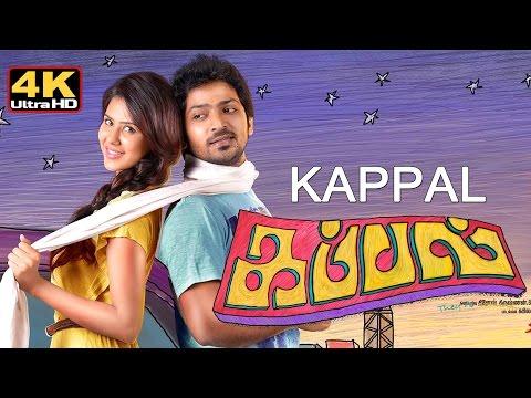 Kappal 2015 |Tamil Full Movie 4K | with...