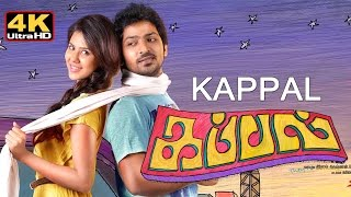 Kappal 2015 |Tamil Full Movie 4K | with english subtitles | super hit tamil comedy movie 2015