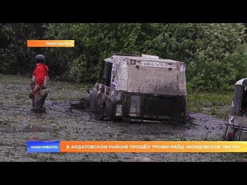 В Ардатовском районе прошёл трофи-рейд «Мордовское пекло»