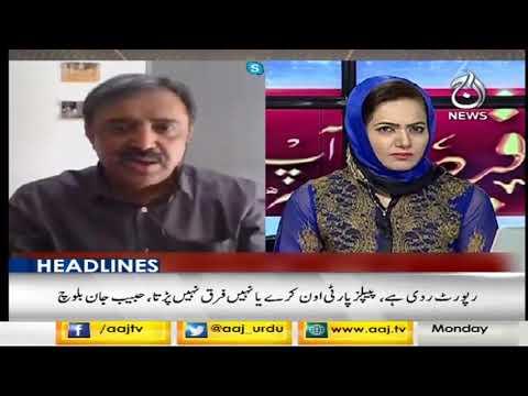 Headlines 9 PM | 13 July 2020 | Aaj News | AJT