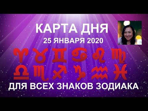 25 ЯНВАРЯ 2020. Карта дня для всех знаков зодиака. Гороскоп на сегодня. ♈♉♊♋♌♍♎♏♐♑♒♓