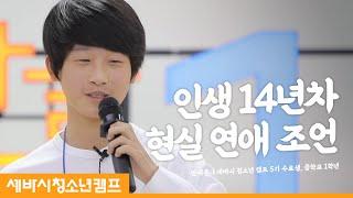 [세바시 청소년 캠프 5기] 중학교 1학년 안세준 세바…