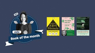 [Book of the month] 10월 이달의 북살…