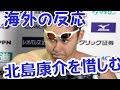 海外の反応【北島康介引退!】惜しむ声が止まらない!オリンピック出場逃す