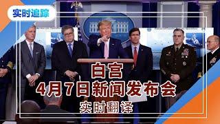 美国白宫4月7日新闻发布会  2020.04.07