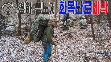 영하의 눈오는 쌩노지에서 화목난로 비박