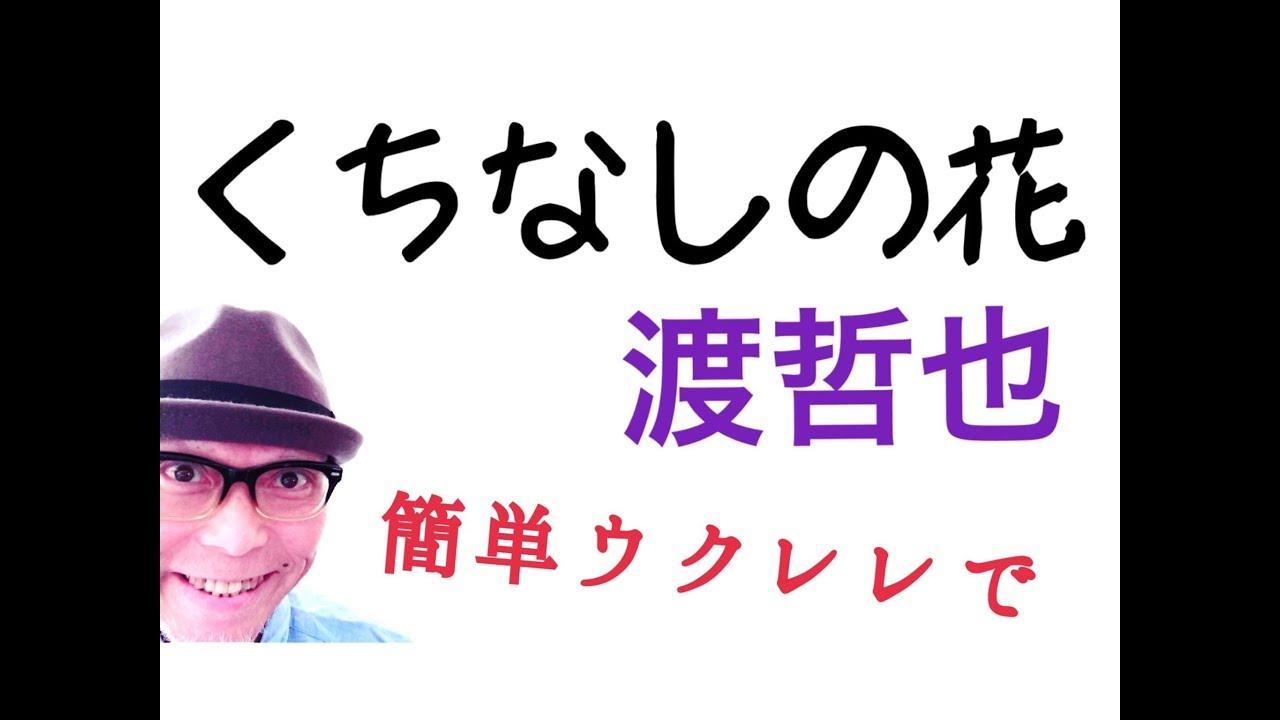 くちなしの花・渡哲也【ウクレレ 超かんたん版 コード&レッスン付】GAZZLELE
