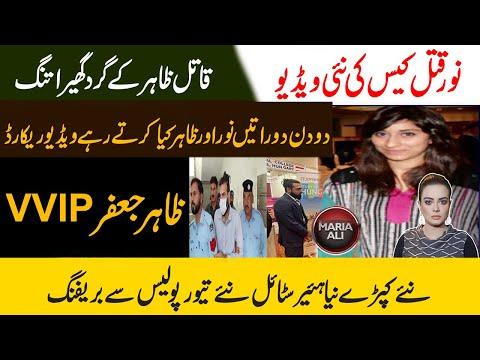 Noor Mukaddam Case - Zahir Jaffer - New Video of Noor and Zahir