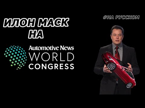 Илон Маск на Automotive News World Congress |13.01.2015| (На русском)
