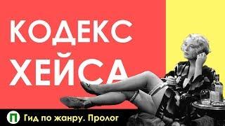 ДОКОДЕКСОВЫЙ ГОЛЛИВУД И КОДЕКС ХЕЙСА // Гид. Пилотный выпуск