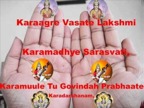 Early Morning Sloka - Karaagre Vasate Lakshmi  (with lyrics)