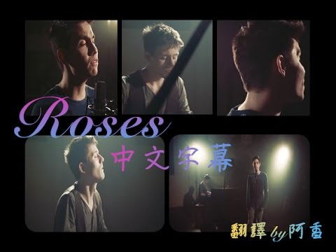 Sam Tsui:Roses (The Chainsmokers)(中文字幕)