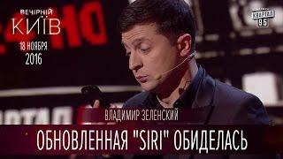 """Обновленная """"SIRI"""" обиделась на Зеленского   Вечерний Киев 2016"""
