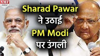 PM Modi का Nehru पर बयान, Sharad pawar ने दिया ये जवाब