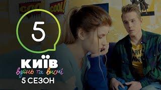 Киев днем и ночью - Серия 5 - Сезон 5