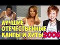 Самые популярные русские клипы и песни 2006 года Что мы слушали в 2006 году mp3