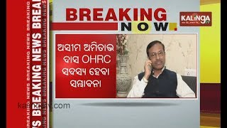 Justice Bp Das May Be Elected Ohrc Chairperson  Kalinga Tv