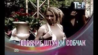 Ксения Собчак в программе ТЫ НЕ ПОВЕРИШЬ