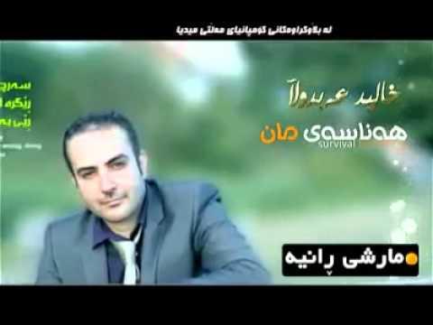 Khalid Abdullah's Islamic New Album Survival Breathing ( In Kurdish Language )