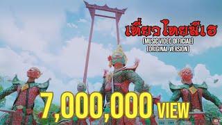 เที่ยวไทยมีเฮ - เก่ง ธชย feat. ฟิล์ม บงกช (Original Version)
