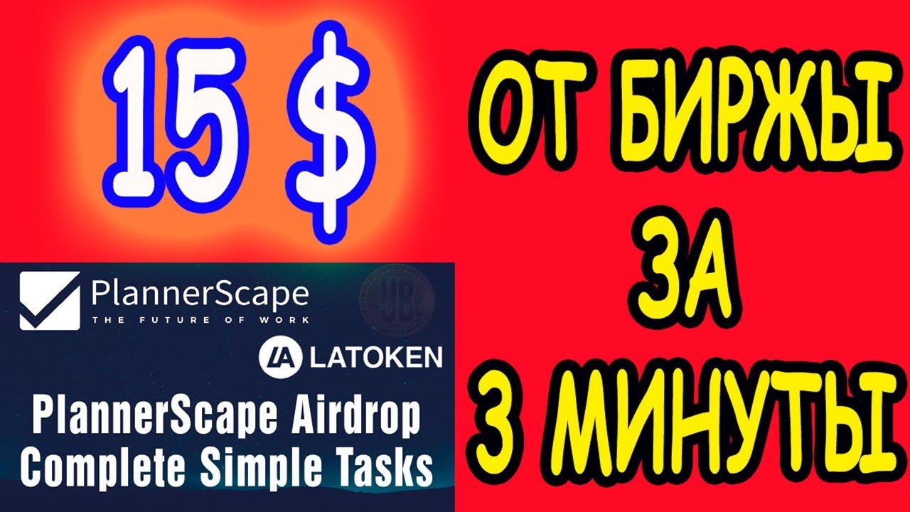 15 $ ОТ БИРЖЫ ЗА 3 МИНУТЫ !!! ОТ PlannerScape #AIRDROP  #BOUNTY  #ICO  #КРИПТОВАЛЮТА #CRYPTOCURRENCY